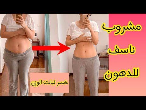 كسر ثبات الوزن مشروب ناسف للدهون العنيدة Youtube Bff Fitness Pantsuit