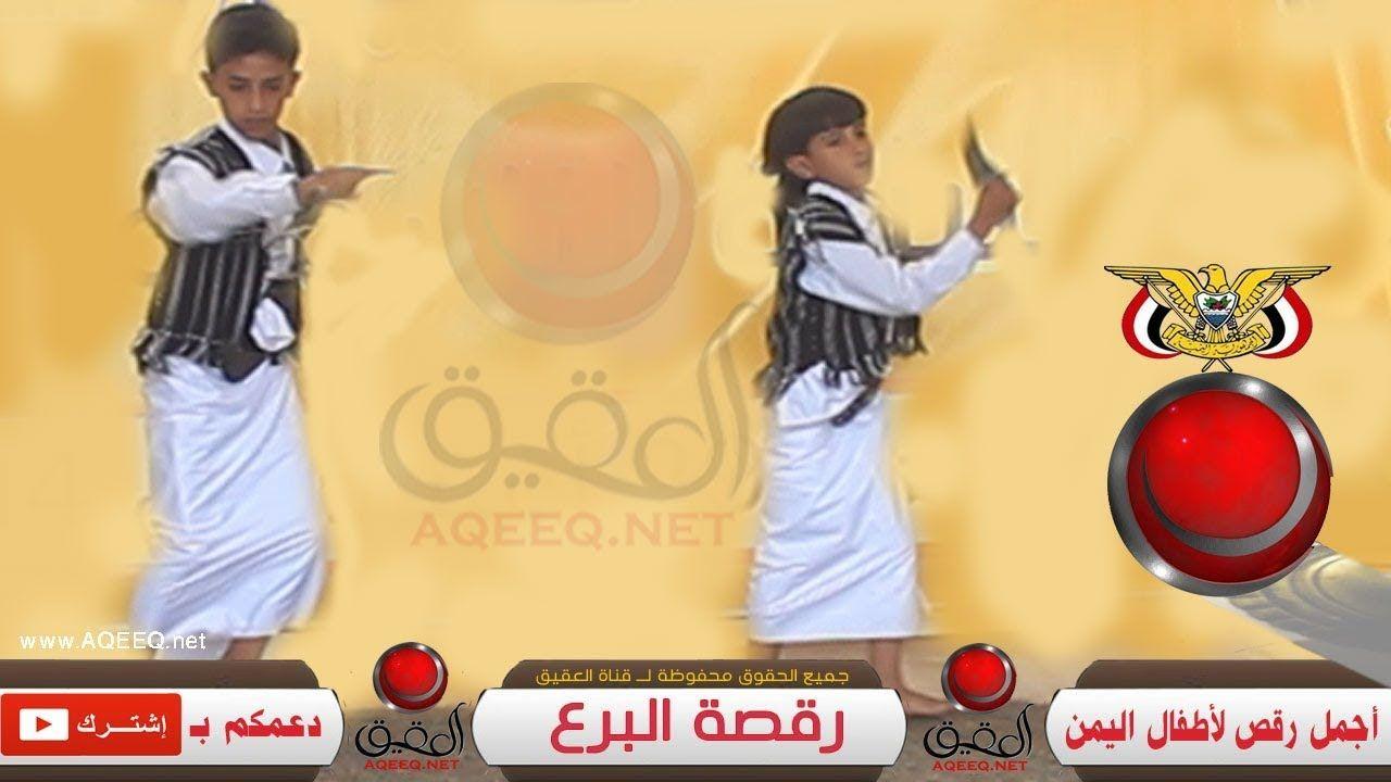 رقص اطفال اليمن الذي ادهش العالم رقصة البرع Dance Baseball Cards Cards