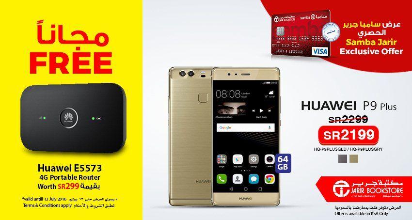 عرض جرير السعودية على سعر جوال هواوي P9 بلس عروض الجوالات 2016 عروض اليوم Router How To Apply Huawei