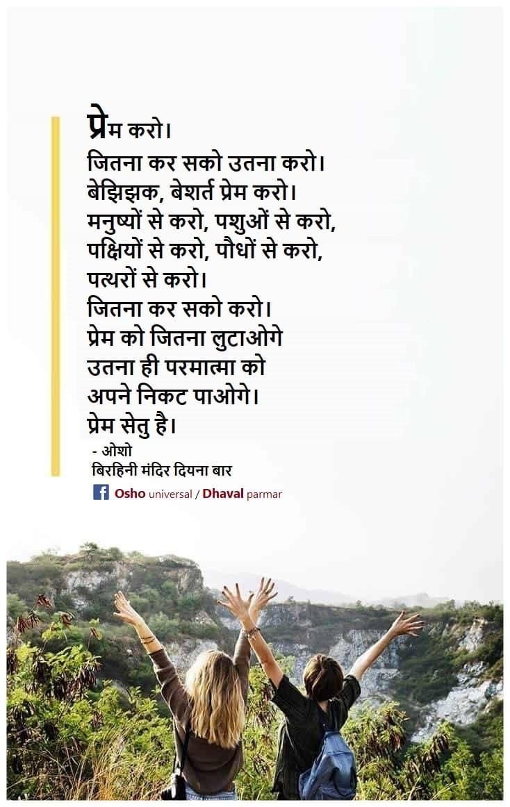 Pin by Satish Wadhwa on Dhaval Parmar in 2020   Osho hindi ...