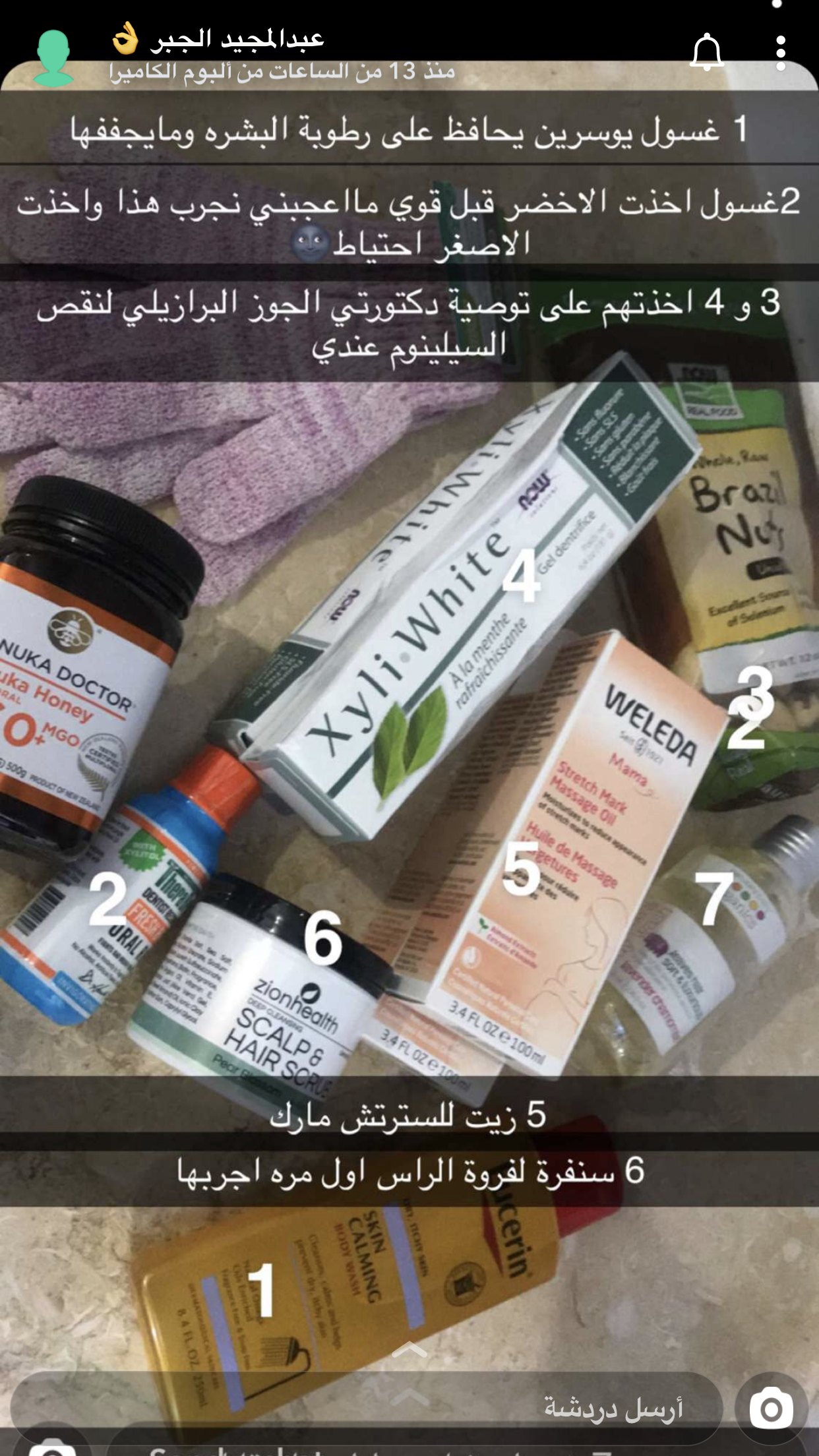 Pin By Arwa On ايهيرب Skin Care Weleda Skin