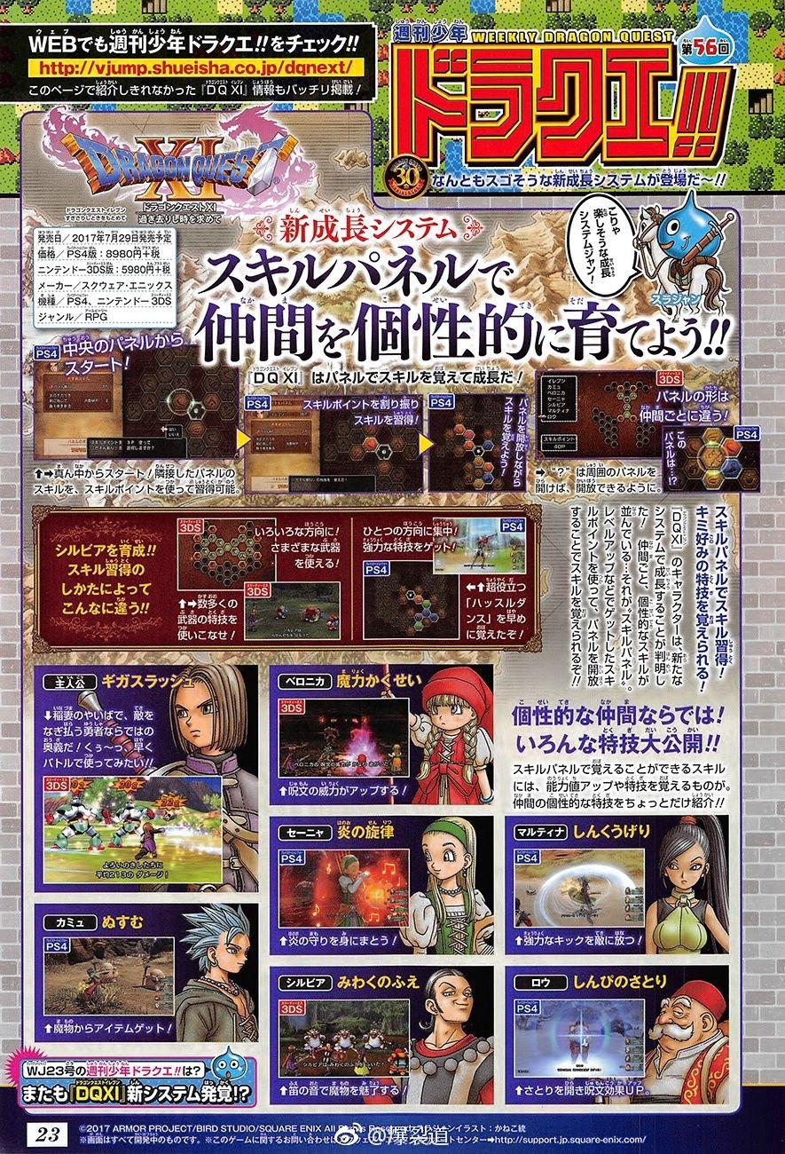 Dragon Quest XI: Neues System zum Erlernen von Fähigkeiten - In Dragon Quest XI wird es ein neues System für das Erlernen von Fähigkeiten geben.  - https://finalfantasydojo.de/?p=10813 #DQXI