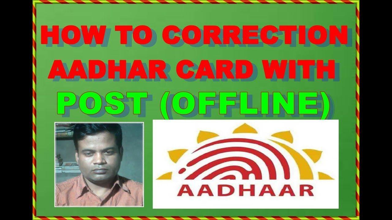 how to correction aadhar card with postbangla tutorials