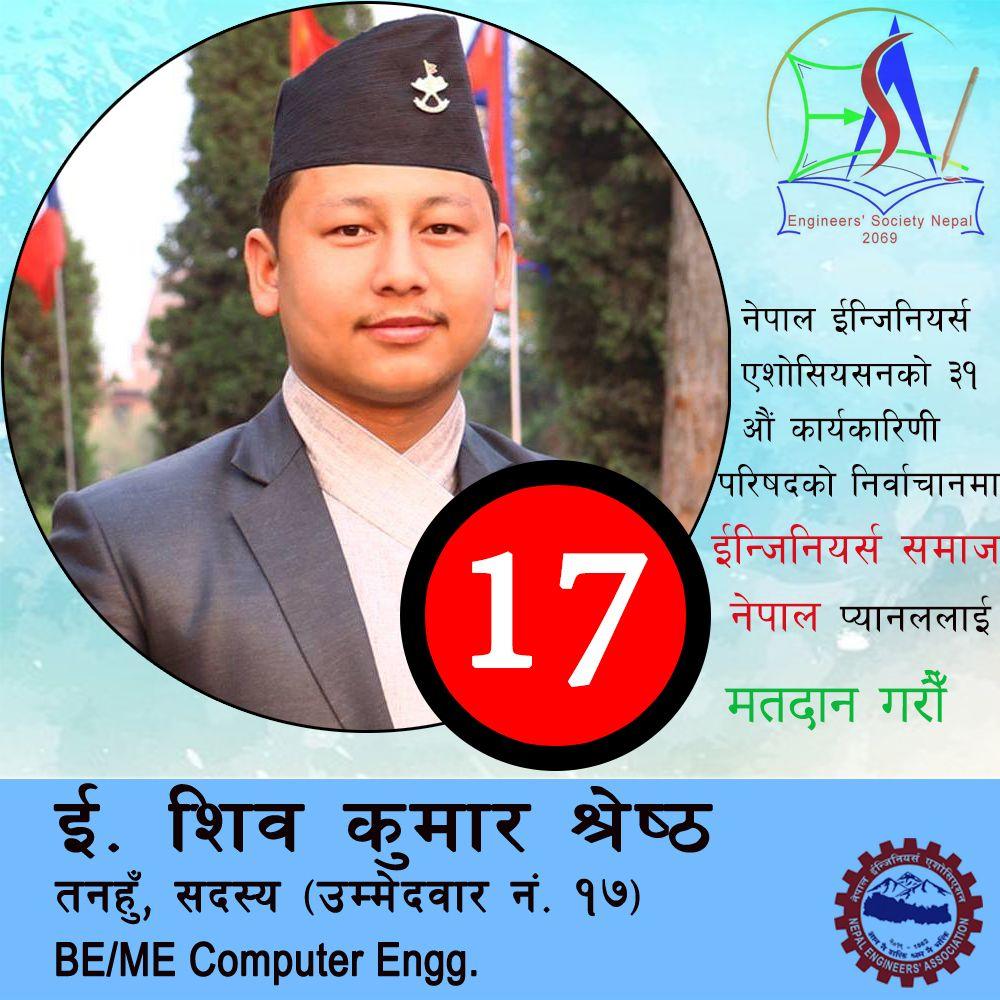 नेपाल ईन्जिनियर्स एशोसियसनको ३१ औं कार्यकारिणी परिषदको निर्वाचानमा ईन्जिनियर्स समाज नेपाल प्यानललाई मतदान गरौँ ! 31st Bhadra, 2073