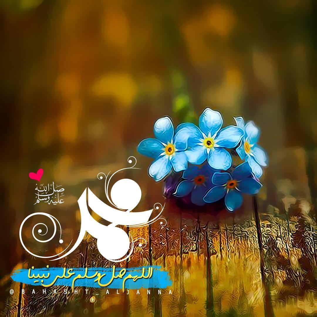 اللهم صل وسلم وبارك على سيدنا محمد وآل محمد يوم عرفة Islamic Art Calligraphy Islamic Wallpaper Islam Ramadan