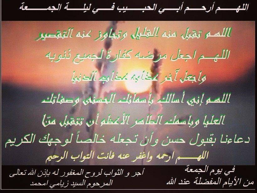 إهداء إلى روح ابي زيامي آمحمد رحمه الله لـــ Photo Calligraphy