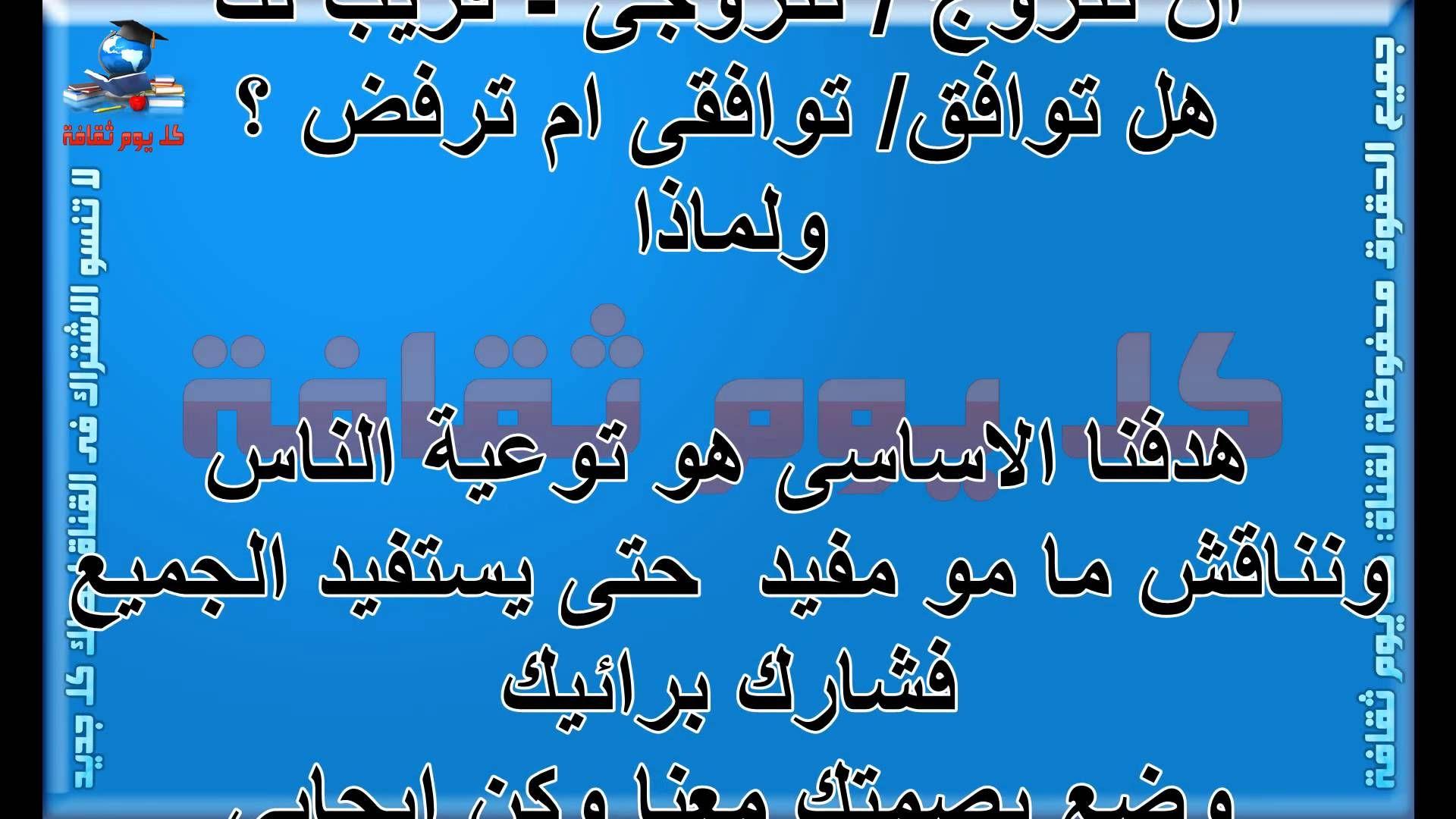 موضوع للنقاش مع ام ضد زواج الأقارب شارك برأيك معنا مواضيع اجتماعية Arabic Calligraphy Calligraphy