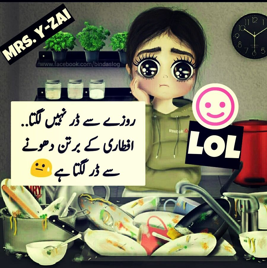 Pin By Shabnoor Qureshi On Laughing Time Fun Quotes Funny Funny Thoughts Cute Jokes