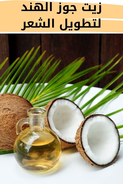 زيت جوز الهند لتطويل الشعر Long Hair Styles Coconut Oil Coconut