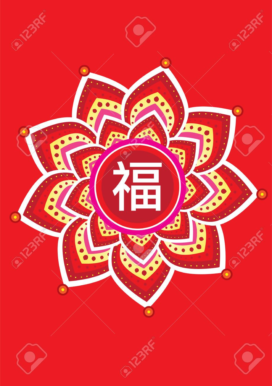Classic Oriental Pattern With Chinese New Year Prosperity Greeting