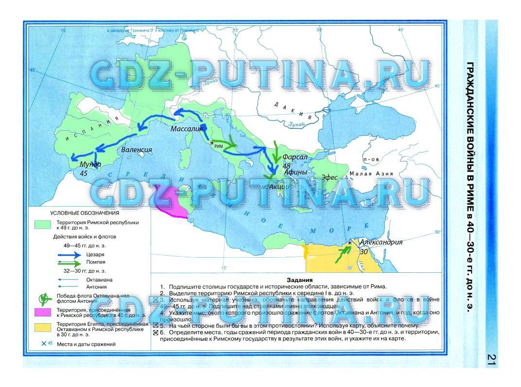 Контурная карта по истории беларуси 9 класс ответы