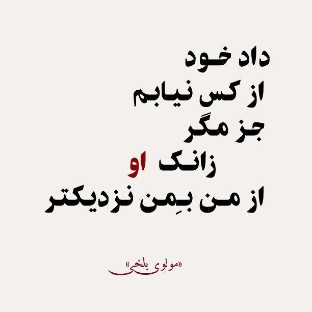 رومی Rumi مولوی مولانا Persian Quotes Persian Poetry Spiritual Messages