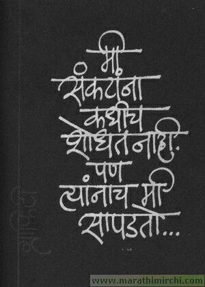 Marathi Graffiti Marathi Love Quotes Marathi Quotes Marathi Poems
