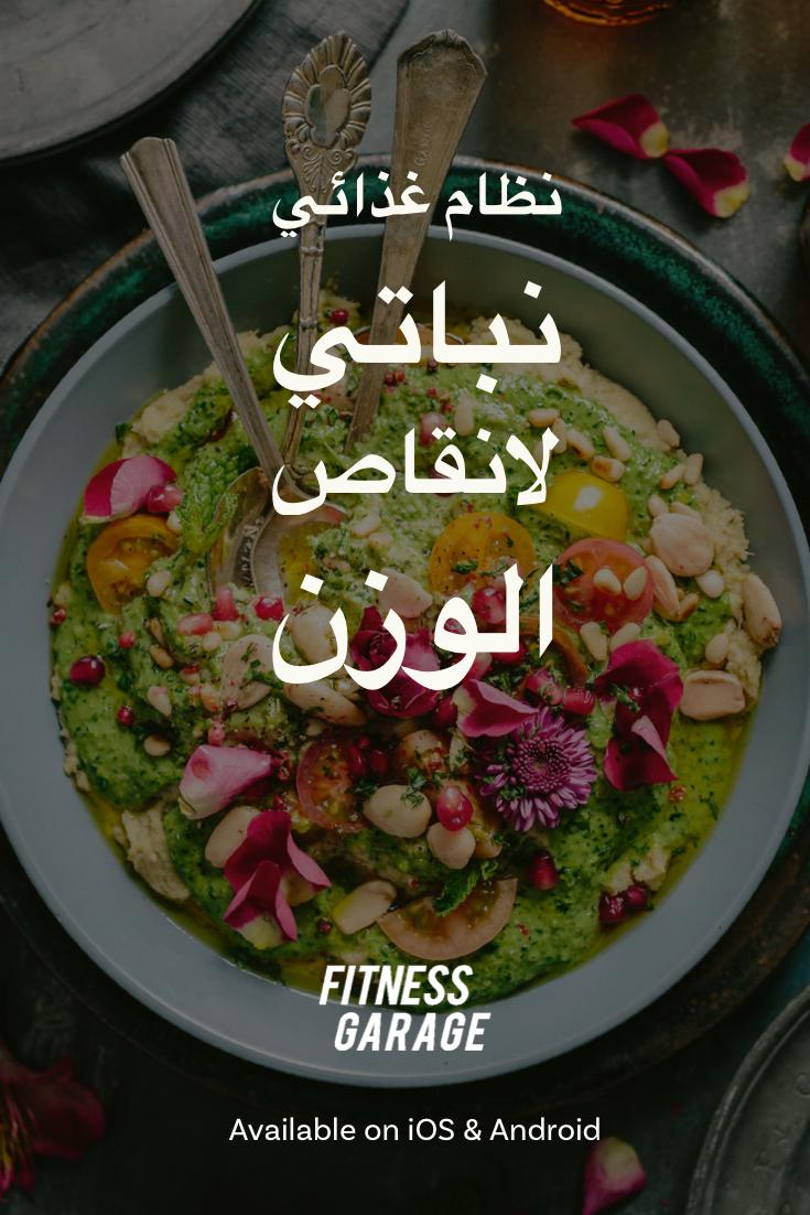 نظام غذائي نباتي لانقاص الوزن Fitness Garage Food Rice Grains