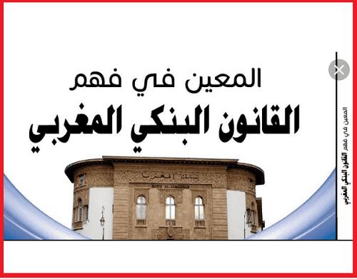 تحميل كتاب المعين في فهم القانون البنكي المغربي Pdf Education My Books Words
