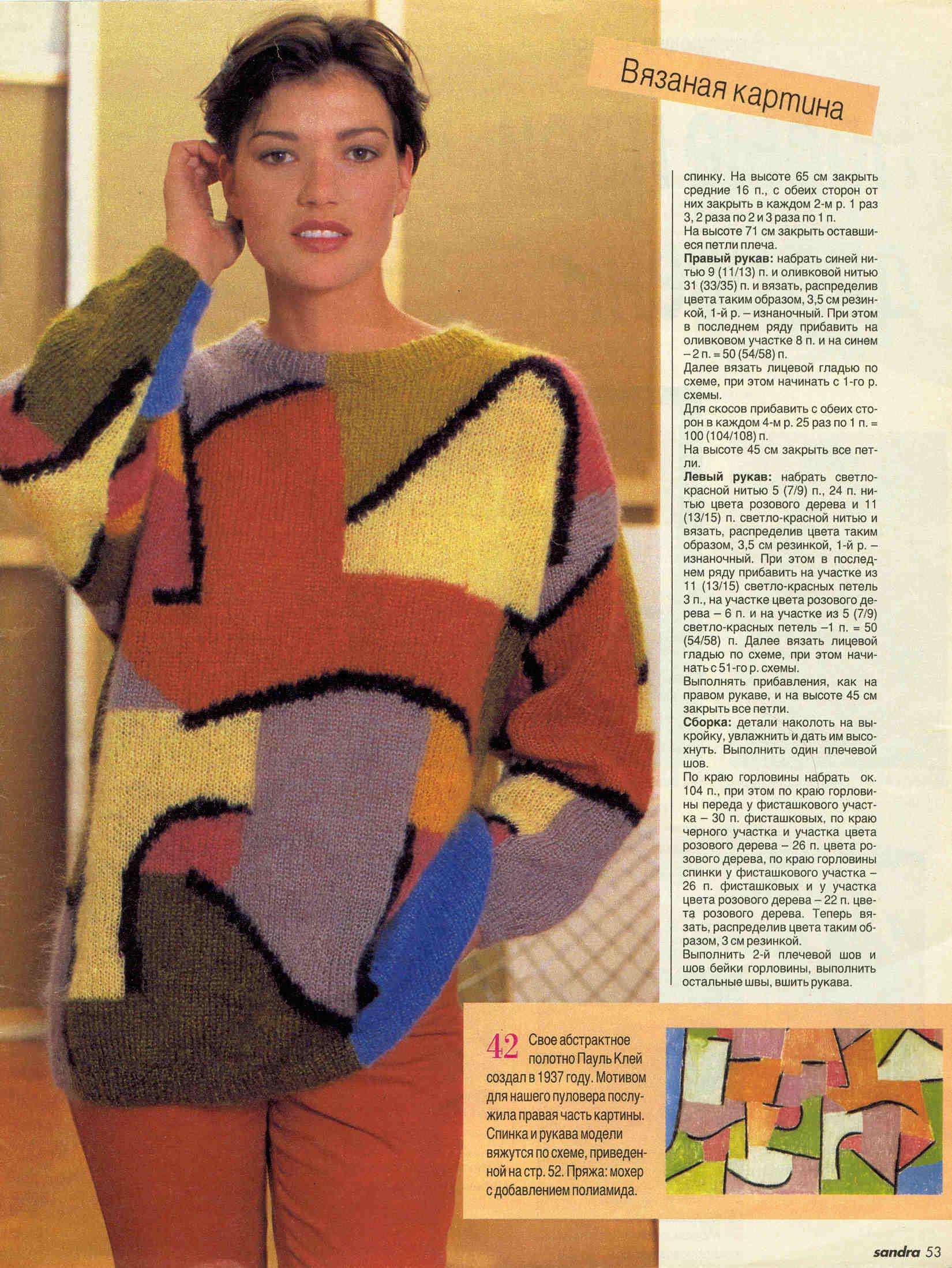 Пауль Клее 2/2. Вязаная картина | ART петля | Pinterest | Crochet ...