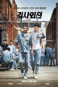 Nonton A Violent Prosecutor (2016) Film Subtitle Indonesia Streaming Movie Download