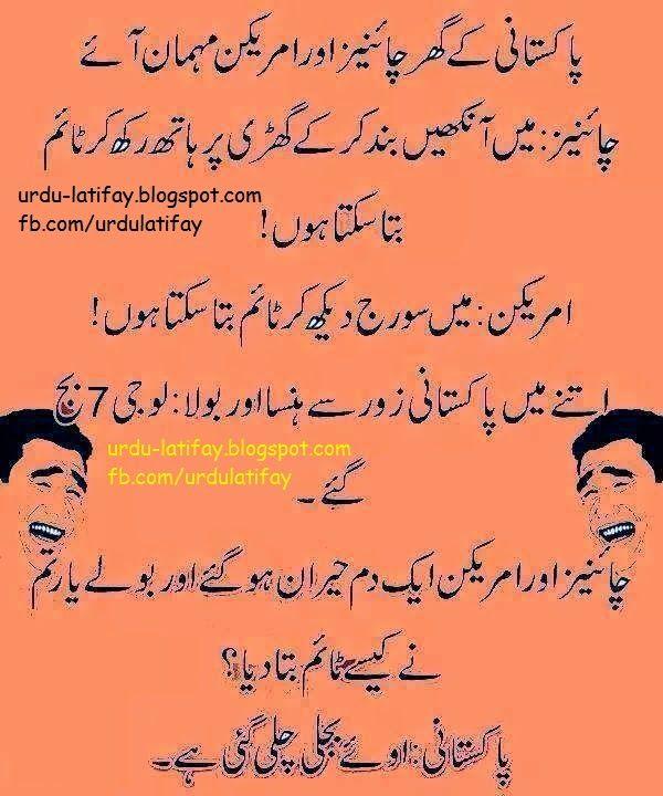 Bad Wife Quotes In Urdu: Urdu Latifay: Time Urdu Latifay 2014, Pakistani, Chinese
