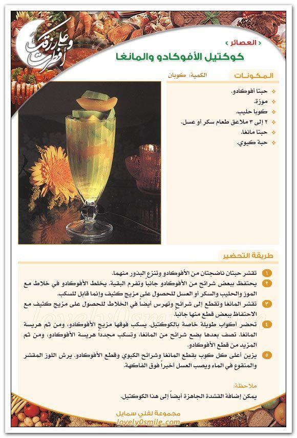 كوكتيل الافوكادو والمانغو Smoothie Flavors Healthy Drinks Arabic Food