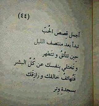 أجمل قصص الحب Feel Good Quotes Poetry Words Words