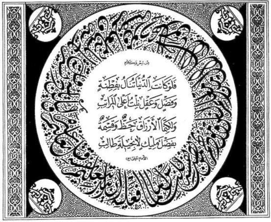Kata mutiara.Ali bin abi thalib ra.karya.jawad sibti. Kata Bijak Ali Bin Abi Thalib kata.kerja.site