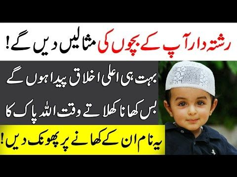 Wazifa for Stubborn child | Ziddi bacho ke liye khas wazifa