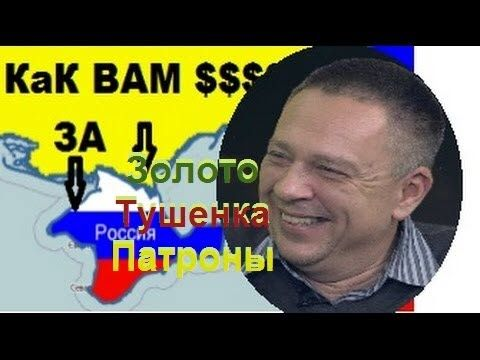 Степан Демура - Золото Тушенка Патроны!