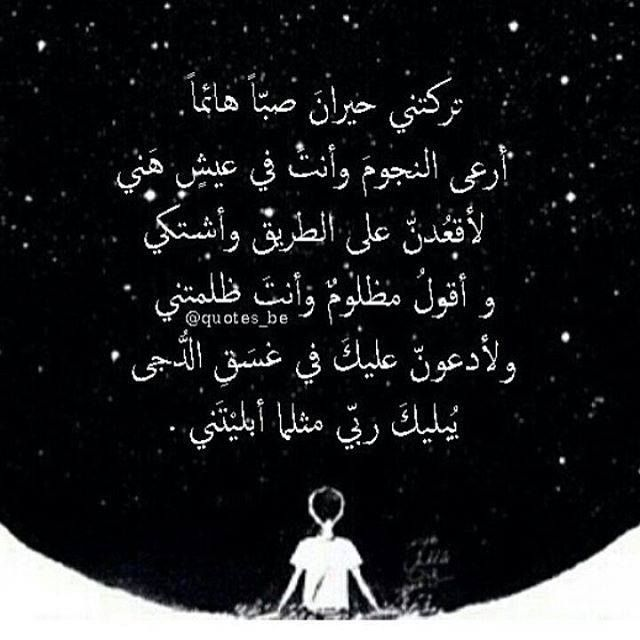 Pin By Emad Fouad On الشعر Feelings Quotes Art