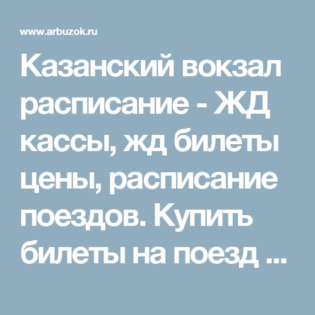 Казанский вокзал расписание - ЖД кассы, жд билеты цены ...