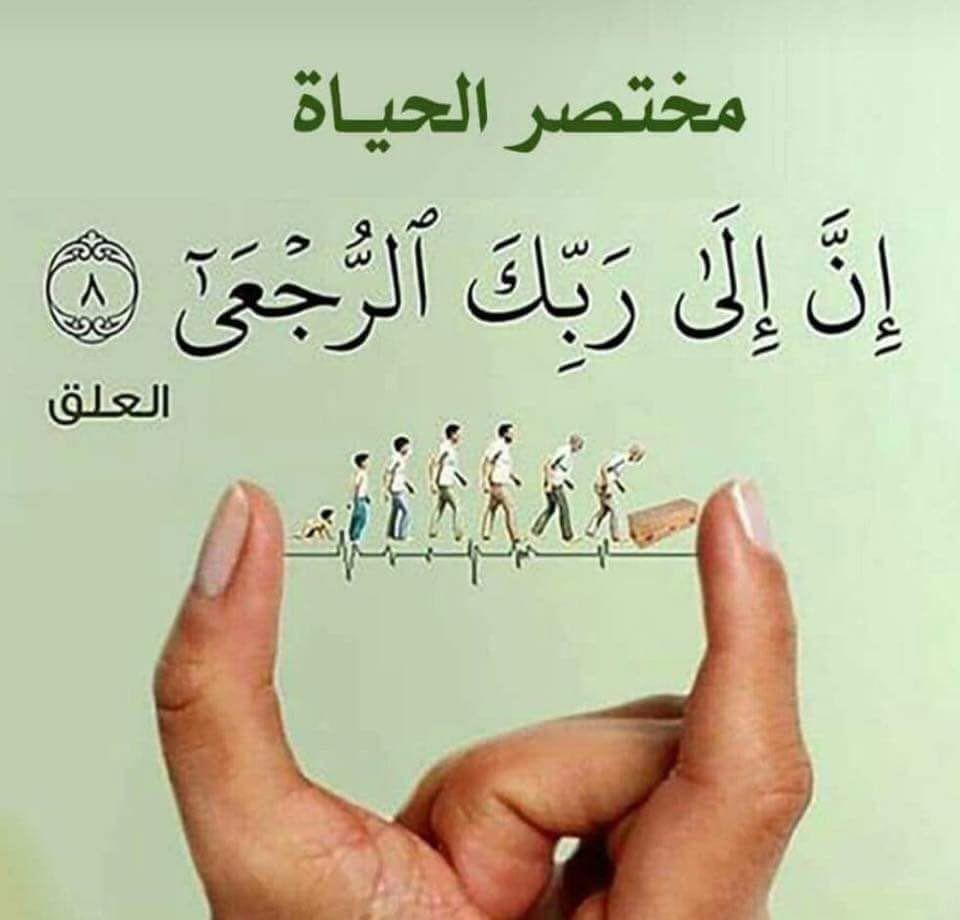 اللهم احسن خاتمتي ولا تردني اليك الا وانت راضي عني Thumbs Up Thumb