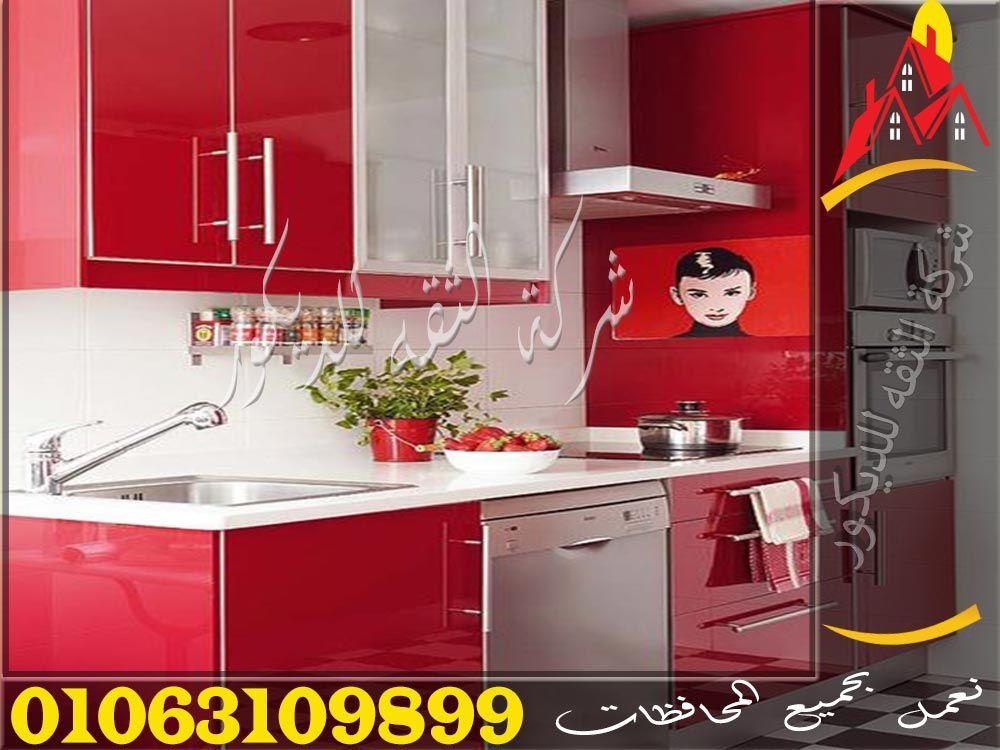 اسعار المطابخ الاكريليك Kitchen Kitchen Appliances Home