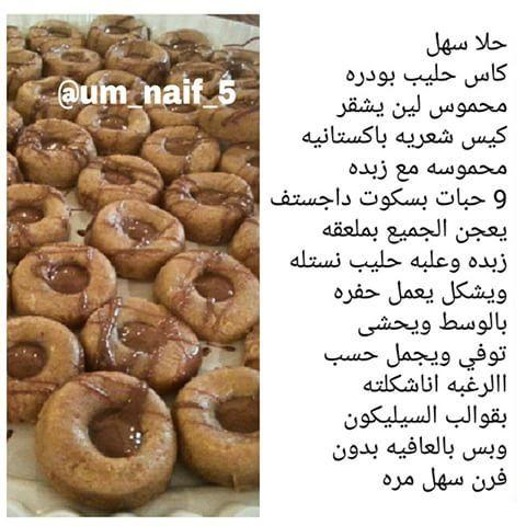 حلا سهل Food And Drink Recipes Food