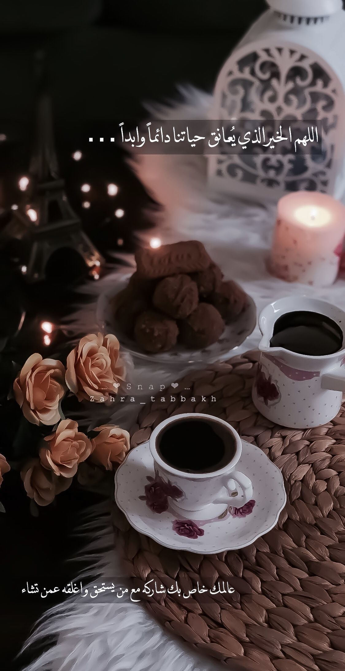 Pin By يـ ـسـ ـآر On My Coffee قهوتي Coffee And Books Romantic Birthday Good Morning My Love