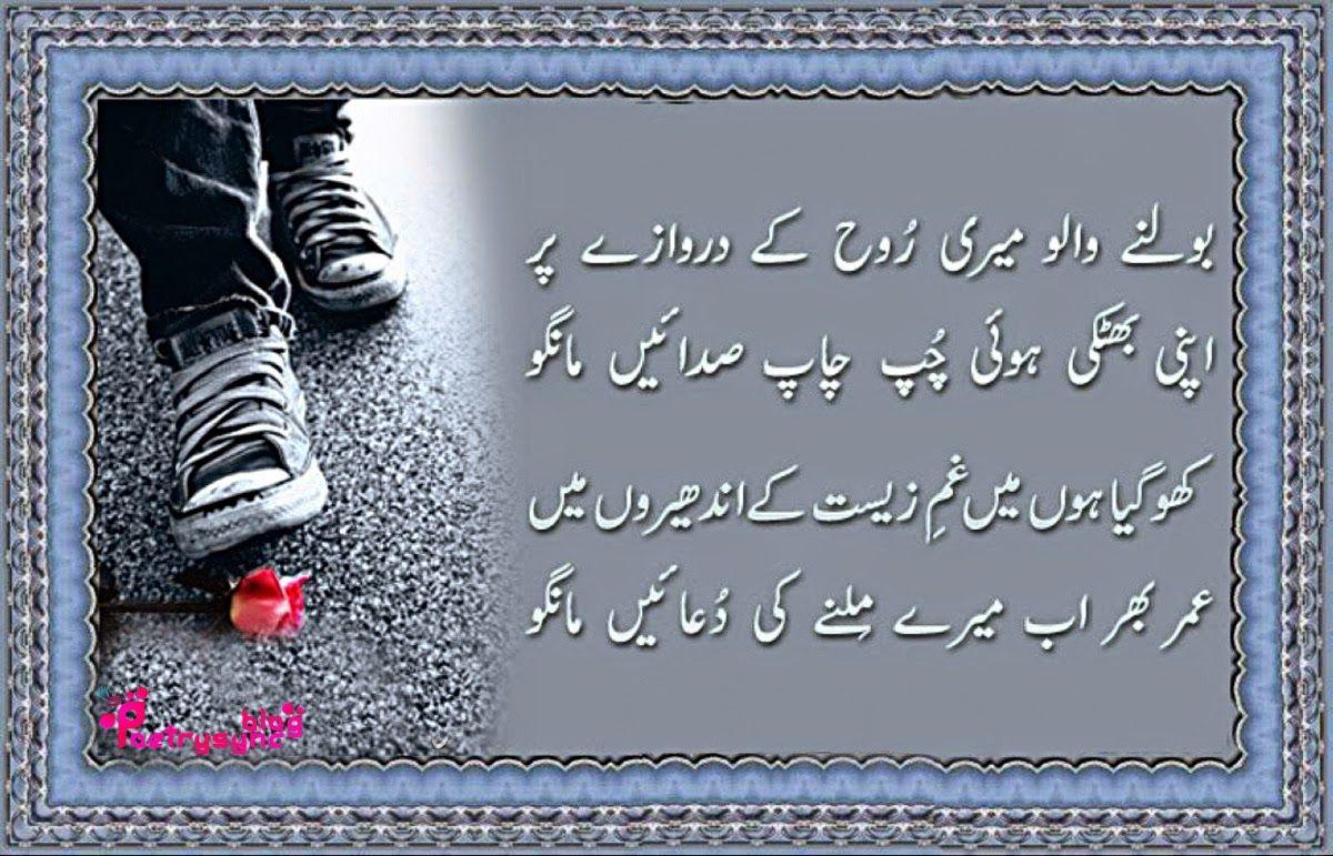 urdu poetry brother - Google Search   Urdu poetry ghalib ...