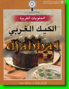 ثلاثة كتب طبخ جديدة في الحلويات بالصور PDF - منتديات رحاب المغرب/ منتديات مغربية