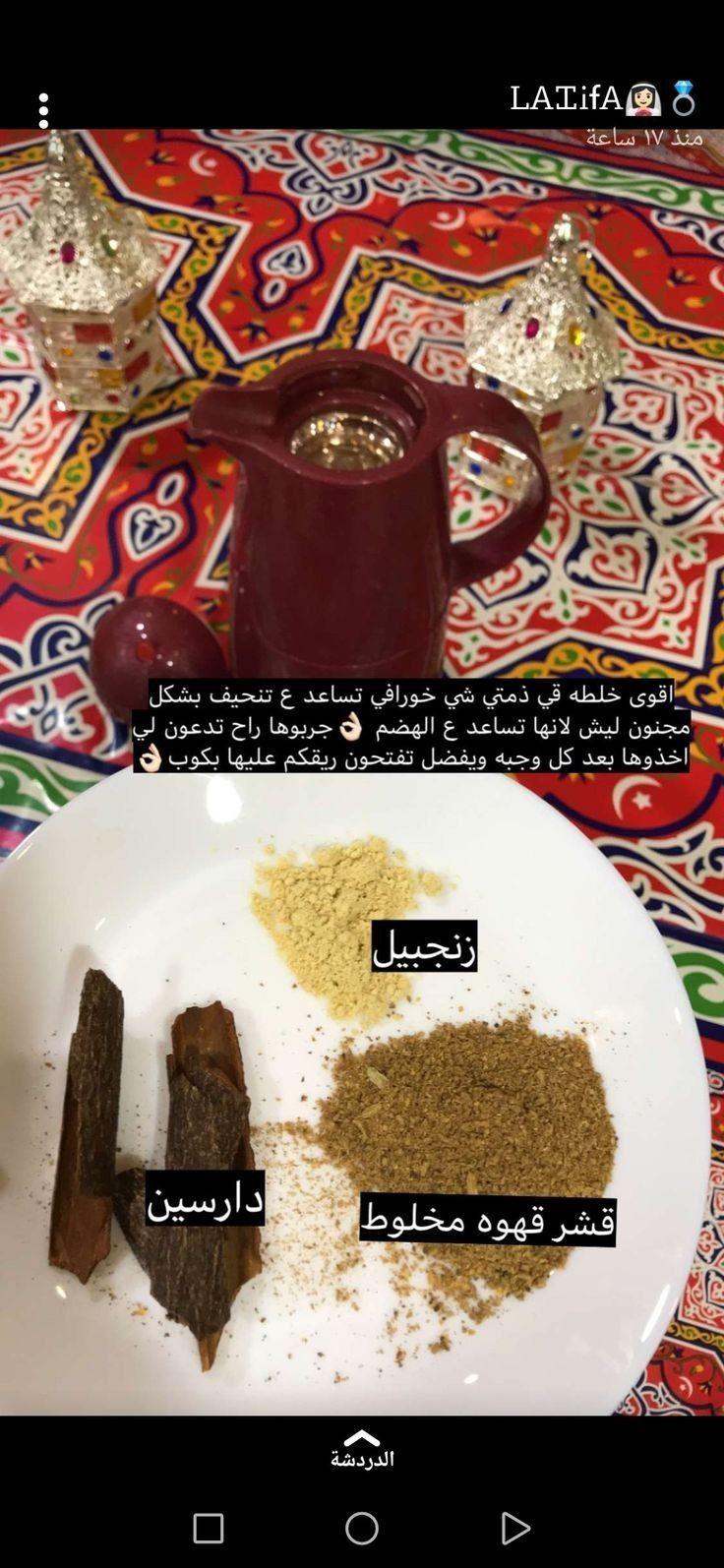Pin By Tooq 95 On خلطات Food Drinks Dessert Food Recipies Food