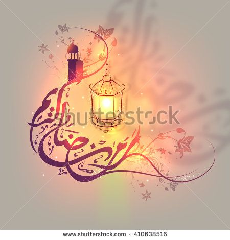 Creative Arabic Islamic Calligraphy Of Text Ramadan Kareem In Floral Design Ramadan Images Ramadan Lantern Ramadan Kareem Decoration
