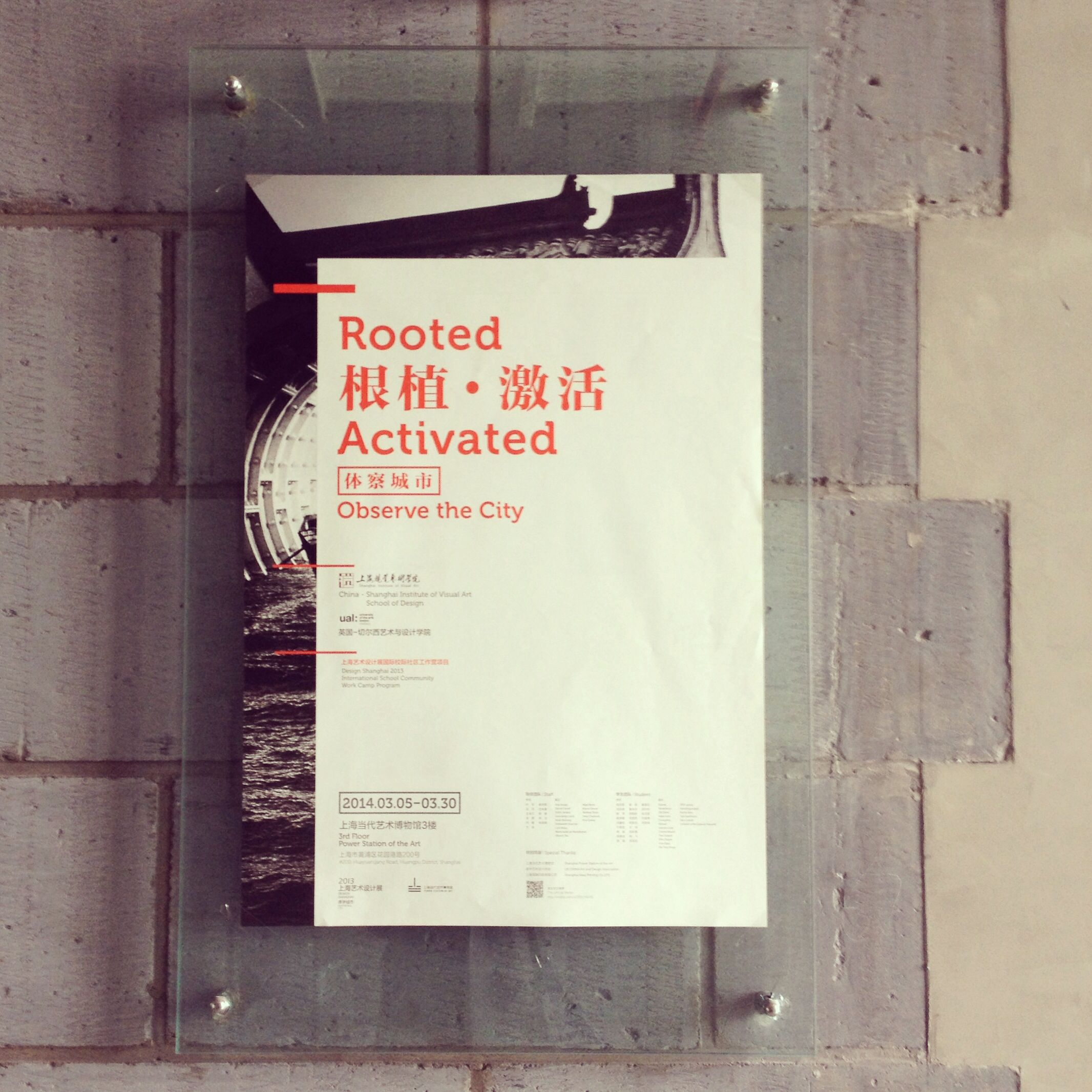 Inter University Collaboration Program Between Siva Shanghai