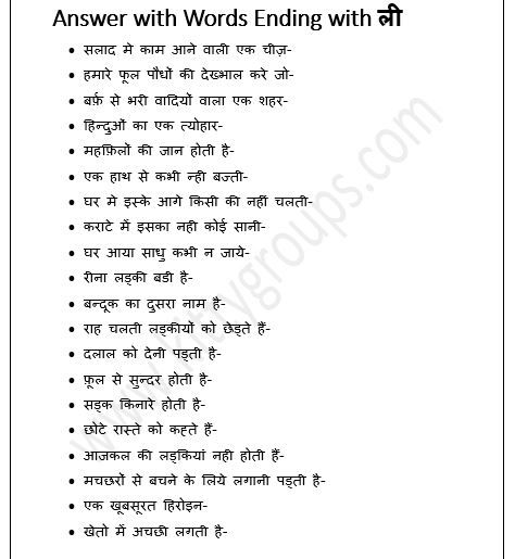 sentences about cat in hindi
