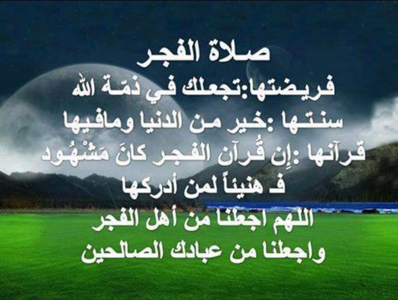 اهل الفجر فئة موفقة وجوههم مسفرة وجباههم مشرقة وأوقاتهم
