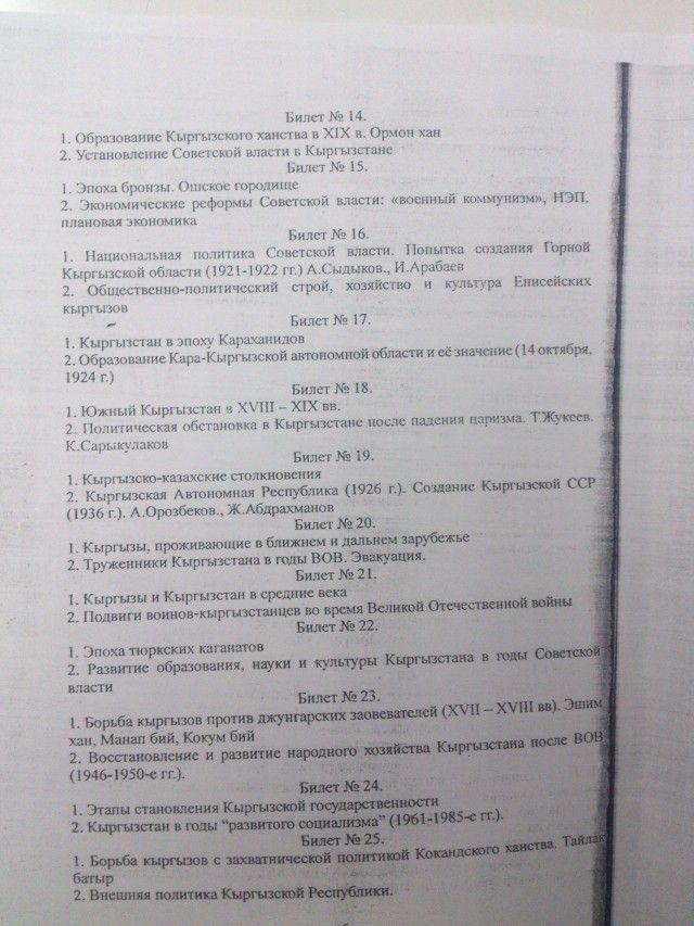 Скачать без регистриции ответы на билеты по истории кыргызстана 11 класс