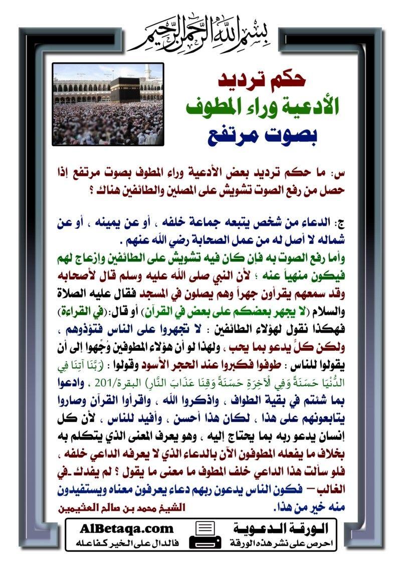 فضائل فوائد أحكام عشرة ذي الحجة والحج ويوم عرفة والأضحية Islam Islamic Qoutes Bullet Journal