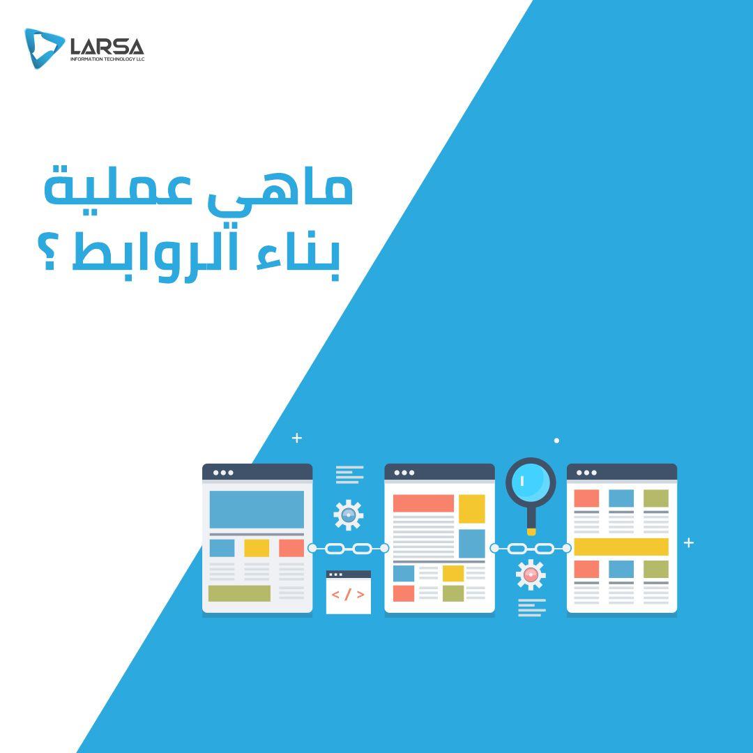 هي عملية الحصول على ارتباطات تشعبية من مواقع ويب أخرى اي بمعنى آخر الحصول على زيارات من المواقع الأخرى وعناكب محركات Marketing Plan Digital Marketing Marketing