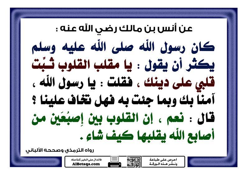 يا مقلب القلوب ثبت قلبي على دينك Islamic Quotes Quotes Hadith