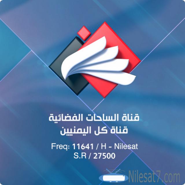 تردد قناة الساحات اليمنية 2020 Al Sahat Tv Al Sahat Al Sahat Tv الساحات القنوات اليمنية Gum Olia