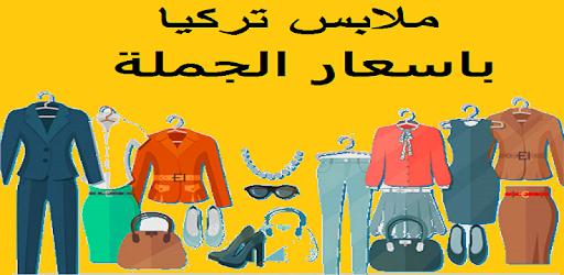 نقدم لكم أفضل تطبيق لبيع الملابس بالجملة ملابس تركيا التوصيل لجميع دول العالم الدفع عند الستلام ملابس رخيصة الثمن نبيع الملابس مفراق وجملة ونصدر لجميع الدول
