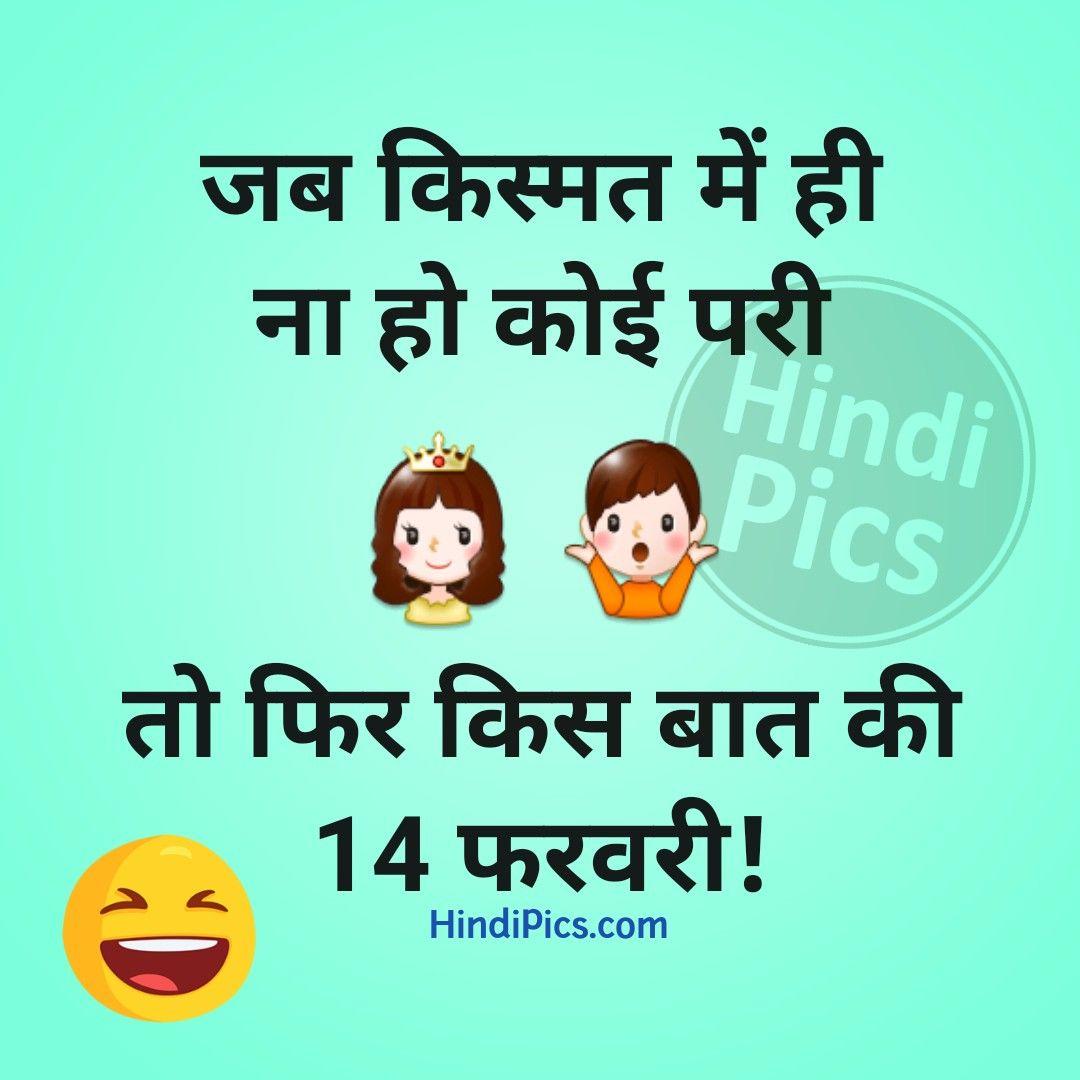 Hindi Jokes On Valentine S Day Funny Status Quotes Funny Status Quotes Funny Quotes In Hindi Very Funny Jokes