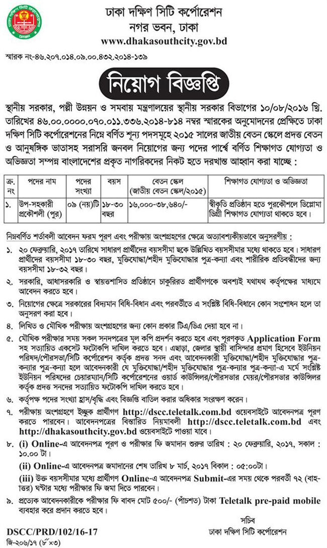 Dhaka South City Corporation Job Circular Job Circular - surface warfare officer sample resume