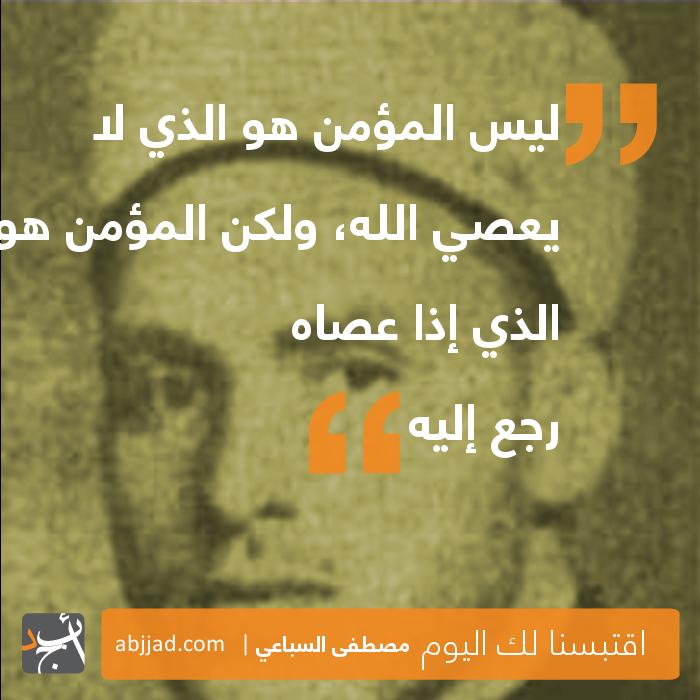 اقتبسنا لك اليوم من مكتبة أبجد. لمزيد من اقتباسات مصطفى السباعي زوروا صفحة اقتباساته على موقع أبجد