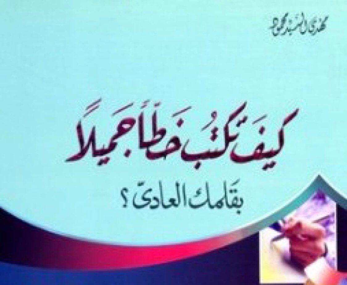 جماليات الخط العربي Artcalexb تويتر Arabic Jokes Jokes